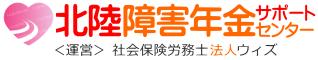北陸障害年金サポートセンター(石川県の障害年金相談)
